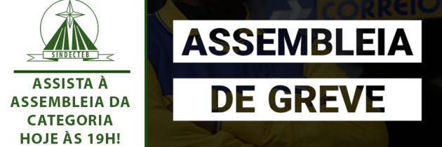 Assista à Assembleia da Categoria hoje às 19h!